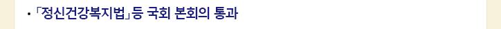 「정신건강복지법」등 국회 본회의 통과