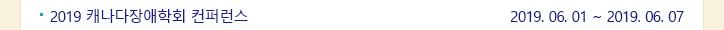 2019 캐나다장애학회 컨퍼런스 2019. 06. 01 ~ 2019. 06. 07