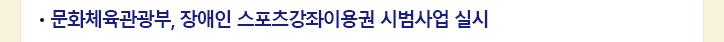 문화체육관광부, 장애인 스포츠강좌이용권 시범사업 실시