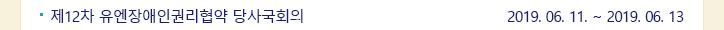 제12차 유엔장애인권리협약 당사국회의 2019. 06. 11. ~ 2019. 06. 13
