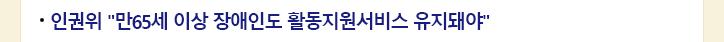 """인권위 """"만65세 이상 장애인도 활동지원서비스 유지돼야"""""""