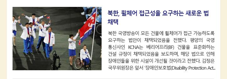 북한, 휠체어 접근성을 요구하는 새로운 법채택 북한, 휠체어 접근성을 요구하는 새로운 법채택